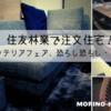 【悲報】住友林業インテリアフェアで高級家具衝動買いのお知らせ