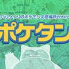 【爆誕】ポケビジョン廃止に伴い、「ポケタン」がリリース!
