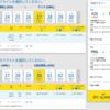 大阪ーマニラ行きは夜初。片道3200円からセブパシフィックのセールが安い。