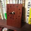 木製置時計の試作/CNC工作機による小物製作