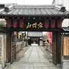 【神と仏の長距離走】石像寺 ~ 千本釈迦堂 ~ 立本寺