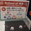 【スタンプラリー】ヒプノシスマイク「School of IKB ~ブクロマスターチャレンジ〜」@東京都・池袋