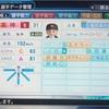 169.オリジナル選手 英神神輔選手 (パワプロ2018)