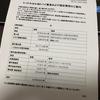東サラの近況報告 6月14日版