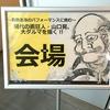 葛飾北斎のパフォーマンスに挑む~現代の画狂人・山口晃、大ダルマを描く!!