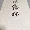 【エムPの昨日夢叶(ゆめかな)】第1742回『日本人で良かった。素敵な御歳暮が続々贈られてきた夢叶なのだ!?』[12月14日]