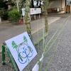 名古屋の総鎮守・若宮八幡社の「赤丸神事」「茅の輪くぐり」でケガレ払いしてきた。