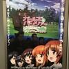 ガールズ&パンツァー劇場版 シネマティック・コンサート@パシフィコ横浜に行ってきたよ。