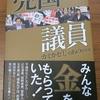 「チュチェ思想新春セミナー」には・・沖縄平和運動センターの大城悟事務局長が参加