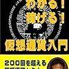 週間損益 -91,425円/(続)仮想通貨暴落