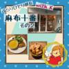 ぶらりひとり部長 (with K)🍁3 : キッシュとパンと塩大福♫ の巻