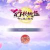 【レベル300達成】幻妖物語-十六夜の輪廻