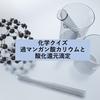 【化学クイズ】過マンガン酸カリウムを使う酸化還元滴定について