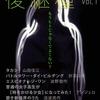 SF雑誌『オルタニア』 vol. 7 『後継種』 2018年12月15日発刊決定!