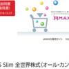 つみたてNISAの銘柄で悩んだら、eMAXIS Slim全世界株(オールカントリー)は最適解の1つです