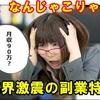 仙台市若林区のネット通信講座で稼ぎ方を学ぼう