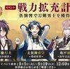 【刀剣乱舞】戦力拡充計画 前半戦の 任務の達成状況報告!