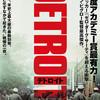 映画「デトロイト」なぜこんな酷い事が起こったのか?考える余地をくれる映画です。