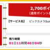 【ハピタス】ビックカメラSuicaカードが期間限定2,700pt(2,700円)♪ さらに2,000円相当のポイントプレゼントも! 初年度年会費無料! ショッピング条件なし!