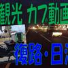 【カブ動画】秋の長瀞からGoogle マップナビに苦しみつつ帰ってきた【復路・日没編】