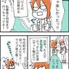 【バンギャ漫画】SNSで出会った人達4