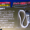 iPhone&Android etc…同時充電可能な【ジッパー充電ケーブル】が素晴らしい!「日経トレンディ」2016年12月号は、セブン-イレブンで買い!
