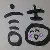 今日の漢字647は「詰」。仕事には生き甲斐が詰まっている