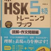 HSK5級  並び替え  解答③(16〜20)