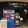 プラネタリウムのあるサービスエリア 富士川サービスエリア