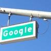 【割引あり】30%コストカットに成功!携帯料金を節約するならGoogle Fiがオススメ!