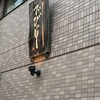 ラーメン ブラリ旅26 debbito「でびっと 」中延本店