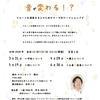 【岡本元輝・フルート教室 】神奈川新町駅から徒歩3分!3回のレッスンでうまくなる!!
