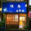焼き鳥 幡ヶ谷 鳥伊那(YUMAP-0046)