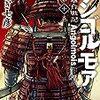 8月25日アンゴルモア 元寇合戦記10巻・Fate/Grand Order・プチキス41巻【kindle電子書籍・新刊情報】