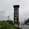 【長野】貴重な朝食?道の駅木曽福島の朝食バイキングへ!