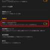 Fire HD 8にGooglePlayをインストールしようじゃないか!