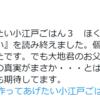 第4弾も期待してます「作ってあげたい小江戸ごはん ほくほく里芋ごはんと父の見合い」(@KIMIATSAU さん)