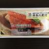 【セブン店員が試してみた】「いわしの明太焼」・「赤魚の煮付け」 手軽に魚を食べたい人にオススメ(特に大学生)