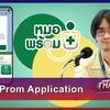 タイのワクチン接種証明アプリ「Mor Prom」の登録と使い方について