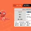 ポケモン剣プレイ中13