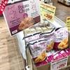 【シンガポール風】成城石井のラクサ味・チリクラブ味のポテチを食らう!【うまし!】