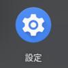 【Chromebook日本語入力不具合】解決済:「かな」入力でローマ字しか入力できない