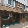 Liberty Bell(リバティ・ベル)/ 札幌市豊平区豊平3条4丁目