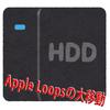 Apple Loopsを外付けHDDへ移す方法