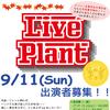 8/11 Live Plant ダイジェスト!