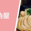 壱角家(Ichikakuya)マレーシアのモントキアラで横浜家系ラーメンを食べる事ができる!