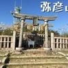 新潟県を代表する山「弥彦山」(表参道コース)