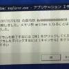 Windows 10でシャットダウン時にエラーが出るようになった(DDE Server Window)