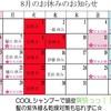 ◆8月、9月のお休みのお知らせ◆