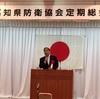 高知県防衛協会総会に出席